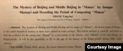 """Үрүмчүлүк профессор Чжаң Йуңхайдын """"Манас"""" эпосунун жаралыш доору тууралуу макаласынын мазмуну. Бээжин, 2006."""