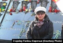 Галіна Сарочык