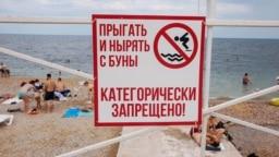 Plaja Victoriei, în Sevastopol