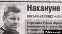 Фото бывшего агента полиции Василия Кузина на странице алматинской газеты «Свобода слова» от 2 декабря 2010 года с публикацией об «эскадроне смерти».