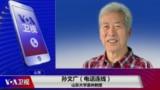 Полиция задержала профессора в Китае, во время интервью в прямом эфире