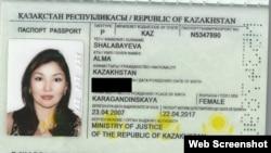 Паспорт Алмы Шабалаевой