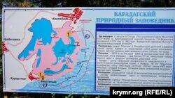 Схема Карадагского природного заповедника