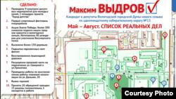 Скриншот листовки кандидата в депутаты думы Вологды Максима Выдрова