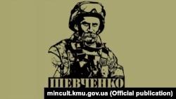 Постер із зображенням Тараса Шевченка у сучасному військовому екіпіруванні
