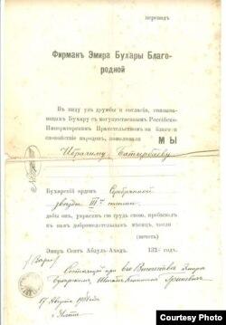 Свидетельство о награждении Ибрагима Батырбаева
