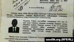 Документ об объявлении Гафура Рахимова в розыск.