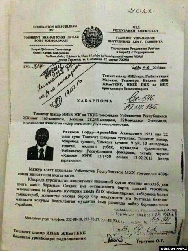 Гафур Рахимов был объявлен в международный розыск пять лет назад.