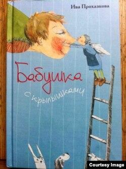 """Обложка книги """"Бабушка с крылышками"""""""