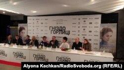 Презентація фільму «Гніздо горлиці». Київ, 9 листопада 2016 року
