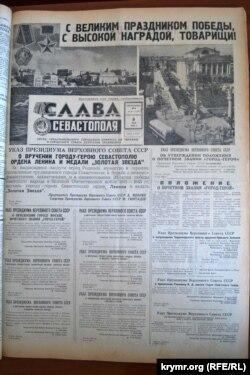Газета «Слава Севастополя» от 9 мая 1965 года