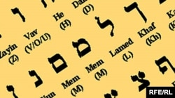 بخشی از الفبای عبری