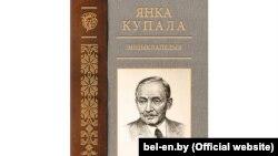 Энцыкляпэдыя «Янка Купала», 1 том