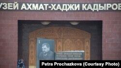 Шешенстандағы Ахмад Қадыровтың музейі. Грозный, 2013 жылдың мамыры. (Көрнекі сурет)