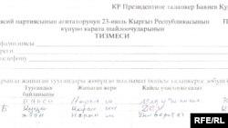 Курманбек Бакиев үчүн добуш бере тургандар кол кое турган баракча.