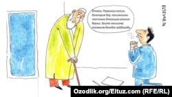 Сотрудник узбекского банка уговаривает старца согласиться на перевод части пенссии на пластиковую карту. Карикатура веб-сайта Eltuz.com