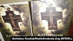 Книгу «Капелани. На службі Богу і Україні» видав Український інститут національної пам'яті