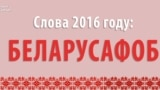 Belarus - Belarusophobe, Word of the Year 2016, 31Dec2016