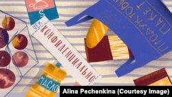 Алёна Печёнкинанын «Клооп» үчүн иллюстрациясы