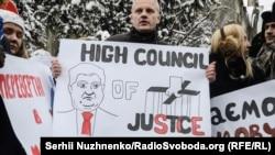 Протест проти корупції в судовій системі.