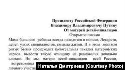 Письмо к Владимиру Путину, которое подписали 82 родителя больных детей