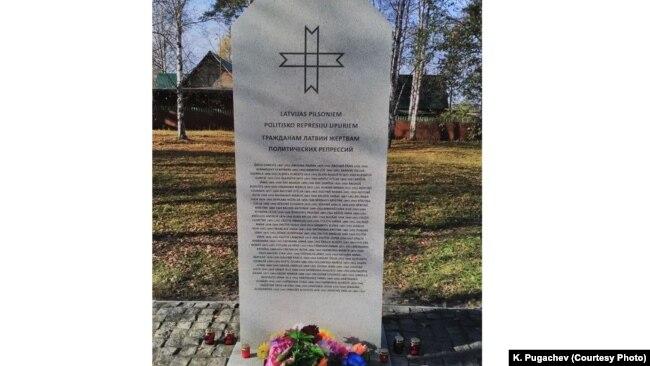 Памятный знак репрессированным латышам в Новоюгино