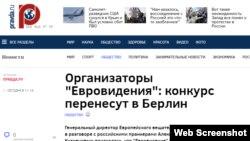 Скриншот с сайта «Правда.ру»