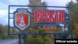 Памятный знак при въезде в Переяслав-Хмельницкий.