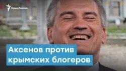 Аксенов против крымских блогеров: кто кого? | Крымский вечер