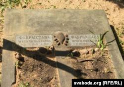 Вайсковыя могілкі, Менск. Сям'я Фабрыставых