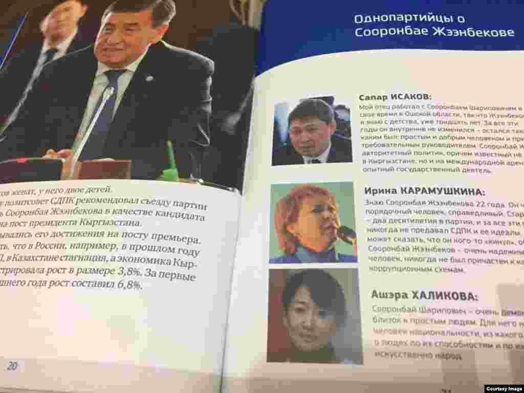 Жээнбеков в агитационном журнале СДПК.