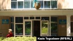 Алматы қалалық арнайы мамандандырылған ауданаралық қылмыстық істер жөніндегі сотының ғимараты