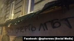 Написи на стінах ЛГБТ-організації «Сфера»