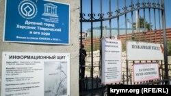 Табличка о принадлежности Херсонеса к объектам наследия ЮНЕСКО и информационный щит о газификации котельной