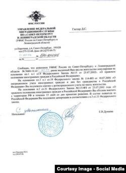 Письмо, которое Гаспар получила из ФМС