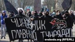 Участники акции протеста держат баннер «Чиновник — главный тунеядец». Брест, 5 марта 2017 года.