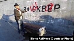 Граффити в Екатеринбурге