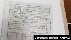 Ivan Stoikov order KTB