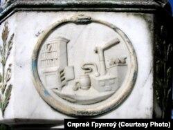 Гароднікі, фрагмэнт надмагільля Андрэя Сьнядэцкага, 1839 год