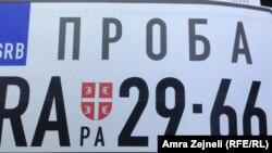 Probne tablice za kola, za građane Kosova koji prolaze kroz Srbiju