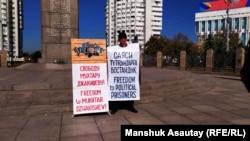 Алматинский активист Асхат Жексебаев на одиночной акции в защиту политических заключенных. Алматы, 16 октября 2019 года.