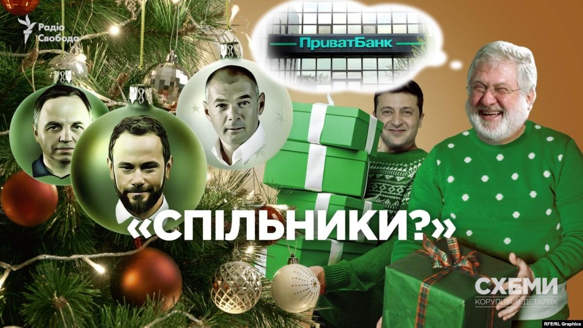 Сообщники? Кто помогает олигарху Коломойскому наращивать влияние после победы Зеленского на выборах