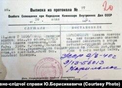 Вирок Юліанові Борисикевичу