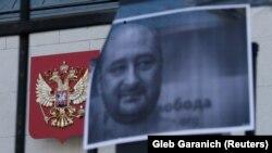 Партрэт Аркадзя Бабчанкі на будынку расейскай амбасады ў Кіеве