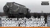 Росія випробовує новітню військову техніку на Донбасі | Донбас.Реалії