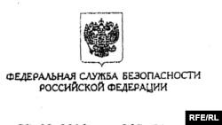 ФСБ сведениями о собственниках «РосУкрЭнерго» не располагает