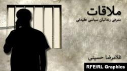 ملاقات با غلامرضا حسینی