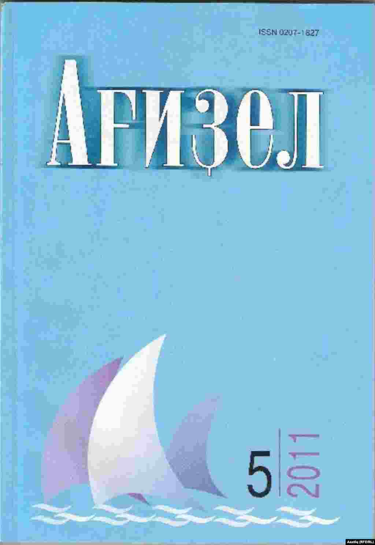 """Ағиҙел"" (Башкортстан)"