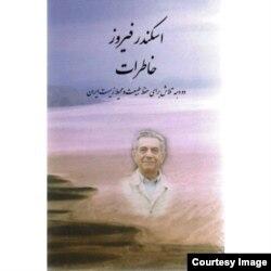 جلد کتاب خاطرات اسکندر فیروز، بنیانگذار سازمان حفاظت محیط زیست ایران