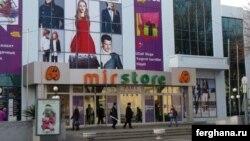 Здание магазина Mir Store до прекращения деятельности компании в Узбекистане.